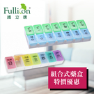 【1+1組合】7日組合式保健盒 藥盒組