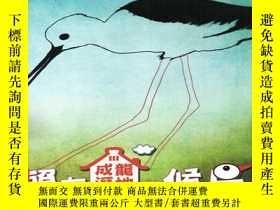 二手書博民逛書店罕見賴在成龍溼地的候鳥Y188953 林務局、張餘健 行政院農業