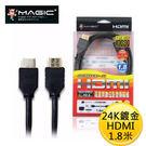 【影音相關】MAGIC 鴻象 HDMI 高畫質 數位影音 傳輸線 (24K鍍金) - 1.8米
