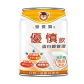 三友營養獅-優慎飲蛋白質管理 237ml 24入/箱 加贈醫用口罩一盒(50入)  *維康