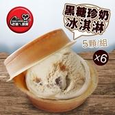 老爸ㄟ廚房.爆餡脆皮車輪餅 黑糖珍奶冰淇淋(5顆/組,共六組)...愛食網