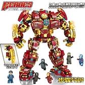 拼裝玩具樂高鋼鐵人復仇者聯盟漫威拼裝益智積木反浩克機甲男孩子玩 快速出貨