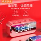 台灣現貨 5.0藍芽喇叭 鏡面藍芽鬧鐘音箱 藍芽鬧鐘音響 藍芽音響 藍芽音箱 藍芽喇叭