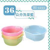 【九元生活百貨】翰庭 BI-1233 36公分洗菜籃 蔬果籃 瀝水籃