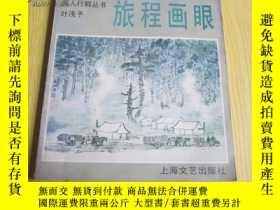 二手書博民逛書店罕見旅程畫眼Y13895 葉淺予 上海文藝出版社 出版1989