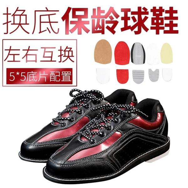 現貨寄出# 廠家特價直銷保齡球鞋,保齡鞋,保齡球換底鞋 Bowling shoes