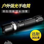強光小手電筒 LED遠射可充電式超亮防身防水迷你家用戶外變焦 「夢娜麗莎精品館」
