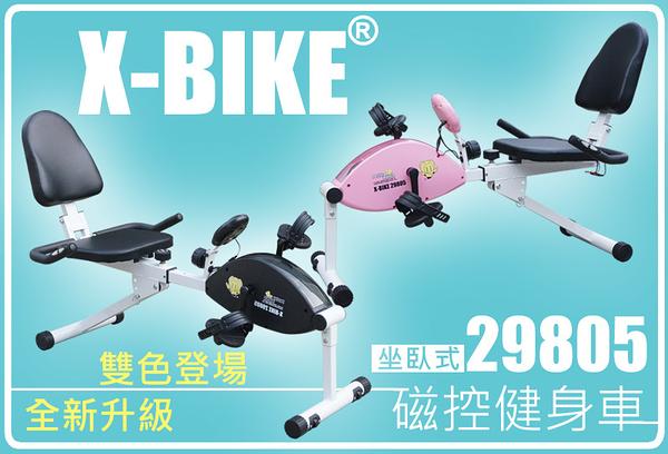 【 X-BIKE 晨昌】磁控瘦腹機 台灣精品 29805