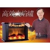 LAPOLO壁爐式電暖爐(LA-988),一年保固 電暖器/電暖爐/暖風機/壁爐 安全 造景 力集購