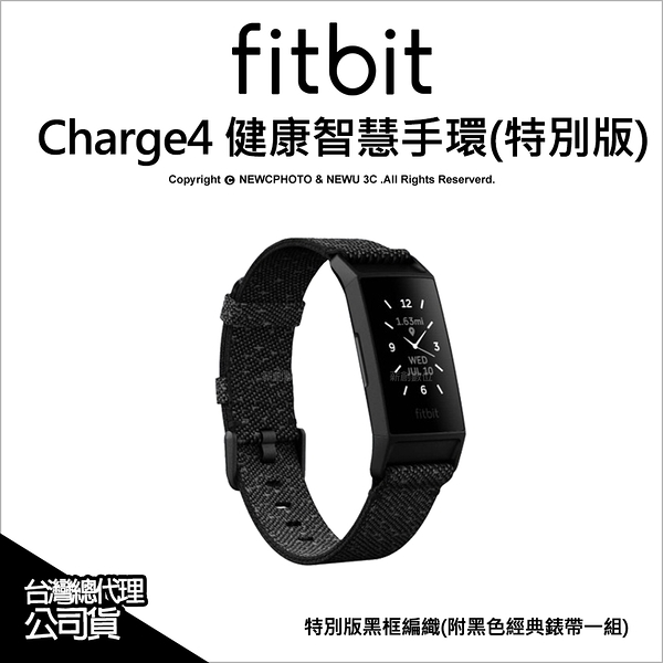 Fitbit Charge4 健康字彙手環 特別版(黑框編織/雙帶)【可刷卡】薪創