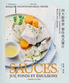 向大廚學習 製作西式醬汁:50招關鍵技巧╳50道專業級料理 讓您循序漸進 精進廚藝