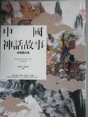 【書寶二手書T1/文學_HRL】中國神話故事【新裝圖文版】_黃晨淳, 廖彥博