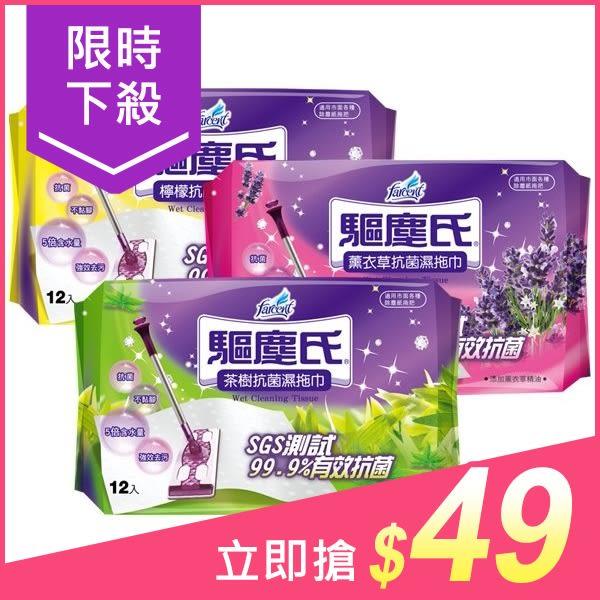 驅塵氏 抗菌濕拖巾(12張) 檸檬/薰衣草/茶樹 3款可選【小三美日】$65