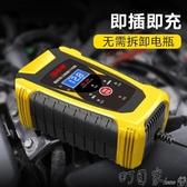 汽車電瓶充電器12v伏24v智慧大功率車用摩托車多功能電池沖充電機町目家