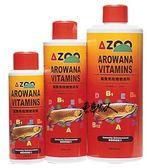 AZOO 愛族【龍魚免疫維他命劑 3800ml】增豔成長/營養補充 魚事職人