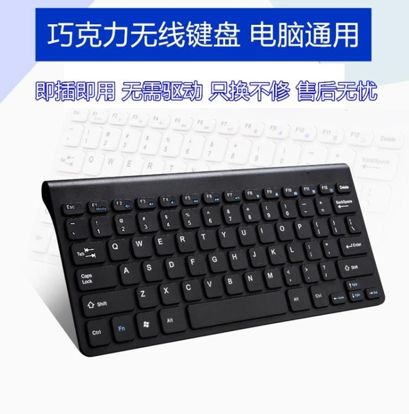 無線鍵盤 168迷你小鍵盤辦公家用筆記本電腦巧克力USB接收器 ATF安妮塔小舖