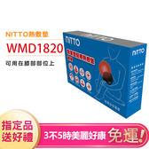 NITTO 日陶醫療用熱敷墊(膝部) WMD1820