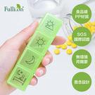【Fullicon護立康】啵啵保健盒 收納盒 藥盒