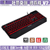 [地瓜球@] 鐵修羅 TESORO Durandal 杜蘭朵劍 終極版 V2 機械式 鍵盤 Cherry 茶軸 紅軸 青軸 黑軸