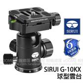 SIRUI 思銳 G-10KX G-10X 全景球型雲台 (24期0利率 免運 立福公司貨)