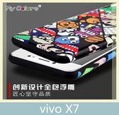 vivo X7 魔法師系列 全包浮雕彩繪殼 防滑 防摔 手機殼 保護殼 背殼 手機套 保護套 背蓋