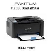 【有購豐】PANTUM 奔圖 P2500 黑白有線雷射印表機 (內附隨機原廠匣乙隻)【大促銷 1850元!】