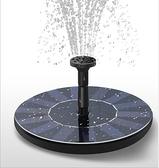太陽能水汞花園微型漂浮噴泉太陽能噴水器流水室外噴泉太陽能噴泉【618優惠】