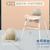 兒童餐椅 兒童寶寶吃飯桌椅嬰兒餐椅便攜式多功能座椅家用可升降椅子小凳子【快速出貨】