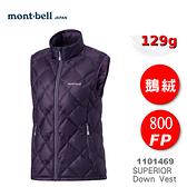【速捷戶外】日本 mont-bell 1101469 Superior Down Vest女 超輕羽絨背心129g(茄紫),800FP 鵝絨,montbell