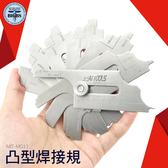 利器 焊道規公制英制焊接凹凸凸型焊縫尺凸型焊接焊接檢驗器
