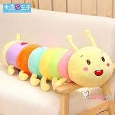 布偶 毛毛蟲毛絨玩具長條睡覺抱枕床上大公仔小蟲布偶娃娃可愛兒童女孩