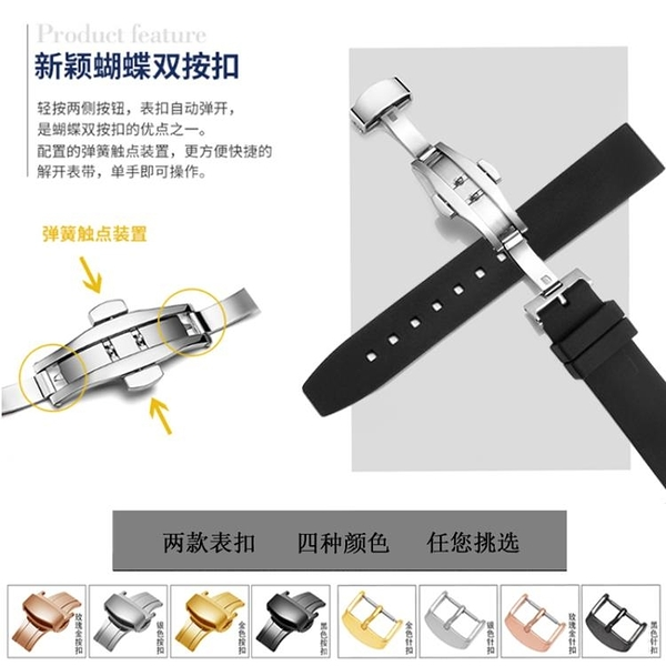 手錶帶 硅膠橡膠手表帶適配天梭天王阿瑪尼精工卡西歐16 18 20 22mm男女 宜品