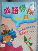 【書寶二手書T7/兒童文學_MJI】成語怪探:沒道理的B計畫_何瑄.許榮哲