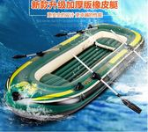 橡皮艇加厚充氣船皮劃艇沖鋒舟釣魚船4人救生船氣墊船  IGO