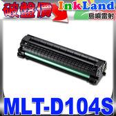 SAMSUNG MLT-D104S 相容環保碳粉匣【適用】SCX-3200/ML-1660
