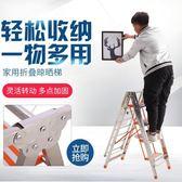梯子 多功能梯子晾衣架兩用加厚不銹鋼陽台落地可折疊翼型室內外晾曬架T 免運直出
