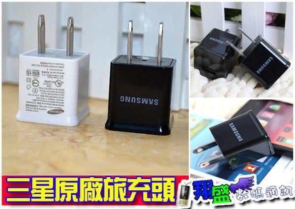 【翔盛】三星1A原廠品質旅充頭 充電頭器 S3/S4/紅米 Note 2 HTC 816 One max M8 蝴蝶 ZenFone 5S 4S Z2 Z1