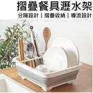 【現貨 摺疊餐具瀝水架】瀝水架 摺疊碗盤瀝水架 瀝水碗架 瀝水籃 餐具架 碗筷 碗盤架