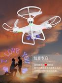 無人機高清航拍飛行器