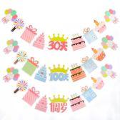 春季上新 寶寶生日拉花滿月百天周歲現場布置用品 party裝飾甜品臺橫幅拉旗