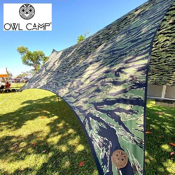 丹大戶外【OWL CAMP】六角天幕 虎斑迷彩OT-001、多地迷彩OT-002 露營│帳篷
