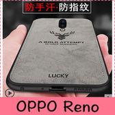 【萌萌噠】歐珀 OPPO Reno (6.4吋) 皮質布紋保護殼 可愛招財貓麋鹿 全包磨砂軟殼 附支架 手機殼