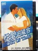 挖寶二手片-J03-032-正版DVD-電影【性愛追緝令 限制級】-瑪西雅葛瑞 唐哈特(直購價)