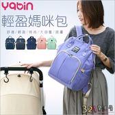 後背包媽媽包YABIN台灣總代理奶瓶尿布大開口掀開收納包-321寶貝屋