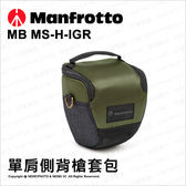 Manfrotto 曼富圖 Street MB MS-H-IGR 單肩側背槍套包 相機包 公司貨 ★24期0利率★ 薪創