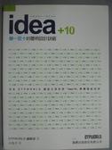 【書寶二手書T7/設計_ZAF】Idea+10 舉一反十的聰明設計訣竅_DTPWORLD編輯部