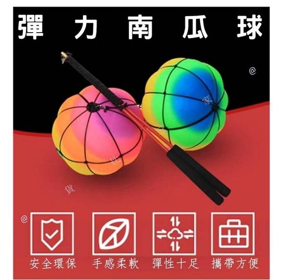 彈力南瓜球 彩虹 夜間LED燈 震動發光 兒童玩具 老人運動 手提甩甩球 減肥健身 防爆防滑