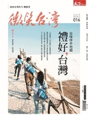 天下雜誌 微笑季刊 冬季號/2019:禮好,台灣(台味伴手地圖)