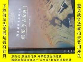 二手書博民逛書店湖北省南水北調工程重要考古發現罕見IY6713 湖北省文物局 主