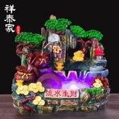 魚缸擺件招財假山流水擺件家居魚缸家裝飾品噴泉辦公室桌面電視櫃客廳創意 LX 智慧e家